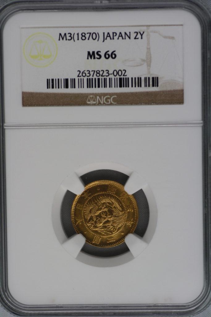 MS66 明治3年 旧2円金貨 完全未使用品 FDC NGC