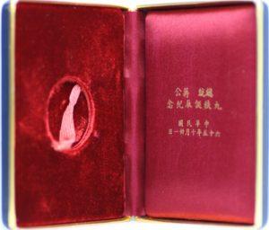 最高グレード&オリジナルケース付 台湾 蒋介石 生誕90年 2千元 金貨