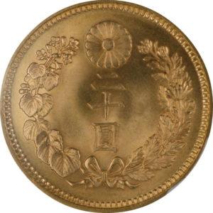 トップグレード 20円 MS66+ 1916年(大正5年) PCGS