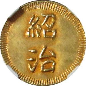 安南(アンナン) ベトナム 紹治帝(しょうちてい) 1ティエン 金貨 AU58 NGC