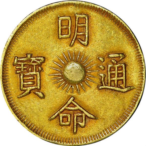 オンリーワングレード 安南(アンナン/ベトナム) 明命帝(メイメイ帝/ミンマン帝) 3ティエン金貨 AU58 NGC