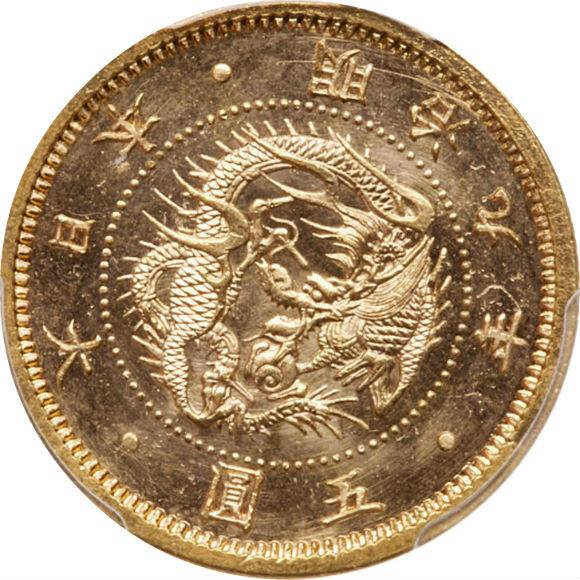 トップグレード&オンリーワングレード 5円 明治9年(1876年) MS66PL プルーフライク PCGS