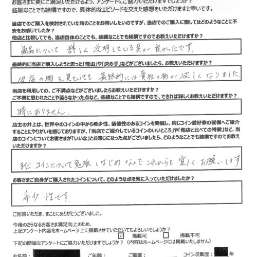 M.T-sama-customer-review-edgycoins