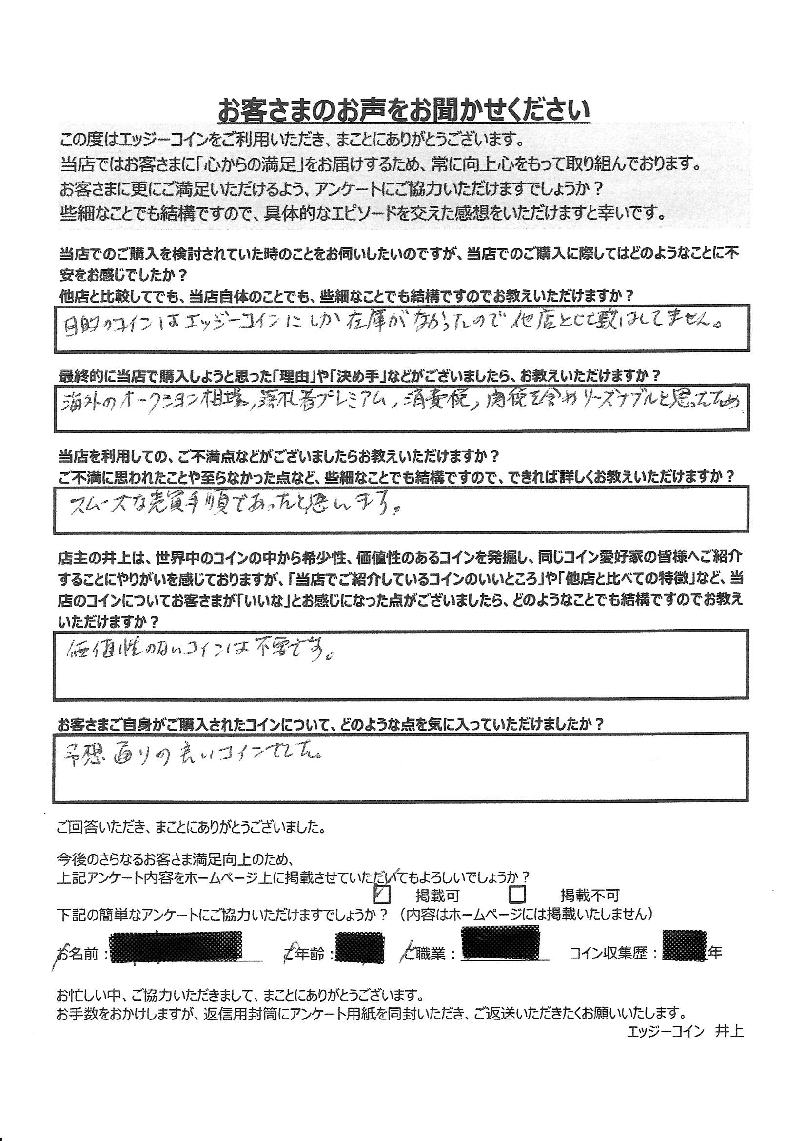 T.N-sama-customer-review-edgycoins