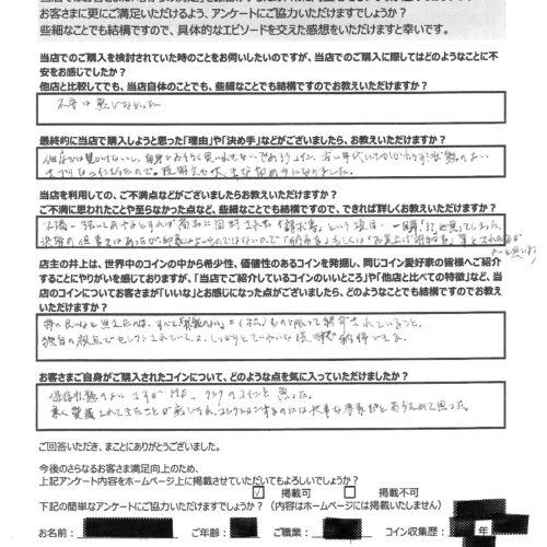 T.U-customer-review-edgycoins